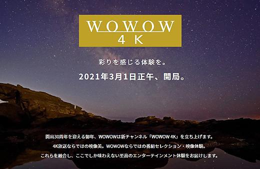 wowow_02