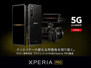 【新製品】5分でわかる!HDMIマイクロ端子搭載、5G対応のプロ向けスマートフォン『Xperia PRO』
