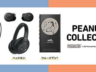 ウォークマン「A100シリーズ」&ワイヤレスヘッドホン「WH-1000XM4」に音楽をテーマにした『PEANUTS Music Fun Collection』が新登場!
