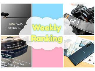 【ランキング】注目度UP!1/30~2/5までの1週間で人気を集めた記事TOP7
