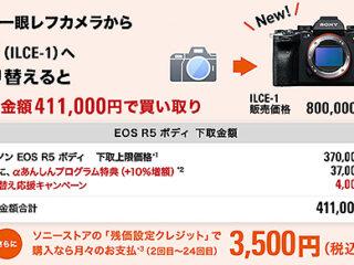 【必見!】下取り買取価格がなんと41万円!他社製一眼レフから『α1』へ乗り換えるなら今!