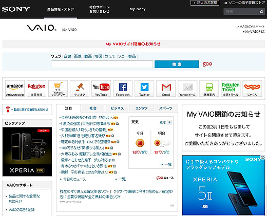 『My VAIO』サイト 閉鎖のお知らせ