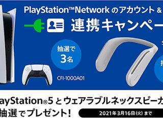 PSNアカウントのLINE連携で抽選で3名様に『PS5』を、5名様にソニー製『ウェアラブルネックスピーカー』をプレゼント!