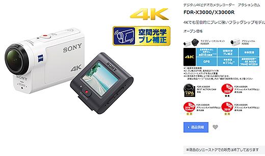 アクションカム『FDR-X3000』『HDR-AS300』が販売終了!ソニーストアでの取り扱いは『HDR-AS50』のみへ
