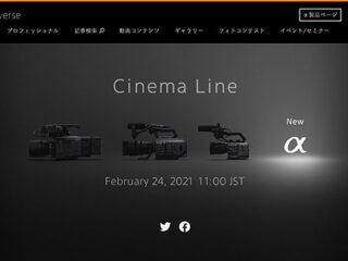 ティザー告知スタート! Cinema Lineに『New α』が登場 2月24日11時正式発表へ