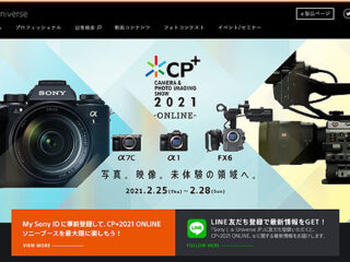 『CP+2021』ソニーブース情報更新 事前準備のご案内