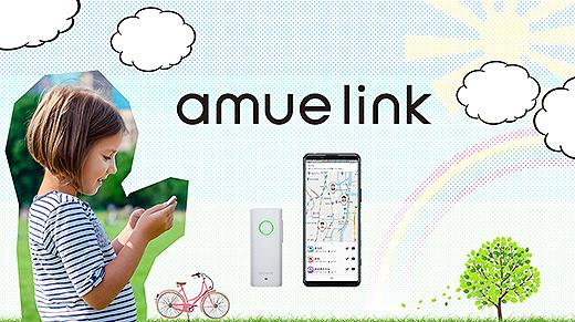 GPSと携帯電話の電波を利用して人や物の居場所を見守り、 専用アプリでお知らせしてくれる『amue link』先行予約開始!