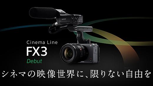 【5分で分かる】Cinema Lineシリーズ最小・最軽量!シネマの映像表現と優れた操作性を実現したフルサイズカメラ『FX3』新登場!