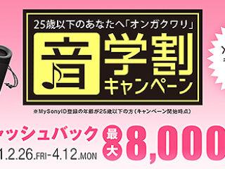 【締切間近】ウォークマンやワイヤレスイヤホンが最大8,0000円キャッシュバック!『音楽割』は4月12日まで
