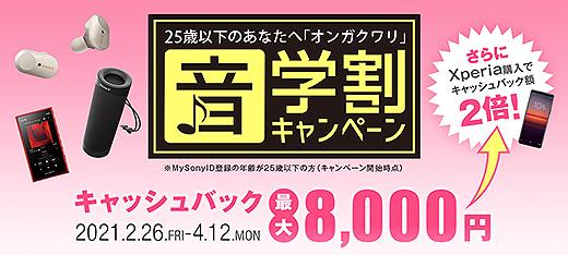 『音学割』でワイヤレスイヤホンやウォークマンが最大8,000円キャッシュバック!&さらにXperia購入でキャッシュバック額が2倍!