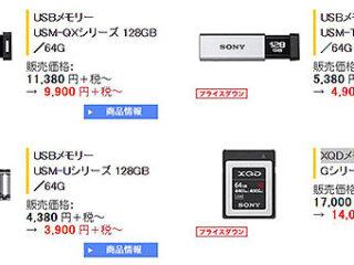 SONYのUSBメモリー&XQDメモリーカード4モデルが一斉にプライスダウン!
