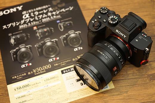 【2月12開始】α1を購入された方も必見!『αミラーレス プレミアムキャンペーン』で対象カメラボディ&レンズが最大5万円キャッシュバック!
