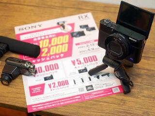 ソニーストア『プレミアムフォトキャンペーン』で対象のサイバーショット『RX100シリーズ』が最大1万円キャッシュバック!