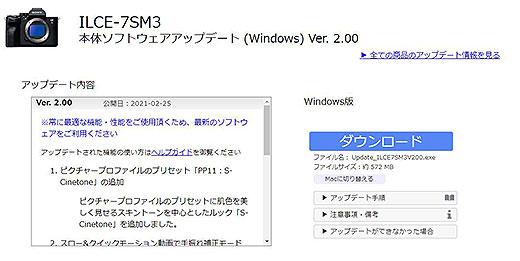 『α7S3』本体ソフトウェアアップデートで「PP11:S-Cinetone」追加・スロー&クイックモーション動画で手振れ補正「アクティブ」に対応