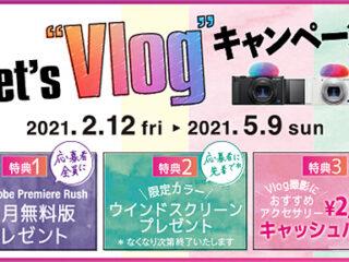 """【締切間近】Adobe Premiere Rush 3カ月無料版&限定カラーのウインドスクリーンプレゼント!『21年春 Let's """"Vlog""""キャンペーン』は5月9日まで"""