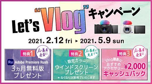 "VLOGCAM『ZV-1』購入でAdobe Premiere Rush 3カ月無料版&限定カラーのウインドスクリーンをプレゼント!「21年春 Let's ""Vlog""キャンペーン」"