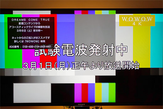 WOWOW 4Kで試験放送が正式にスタート