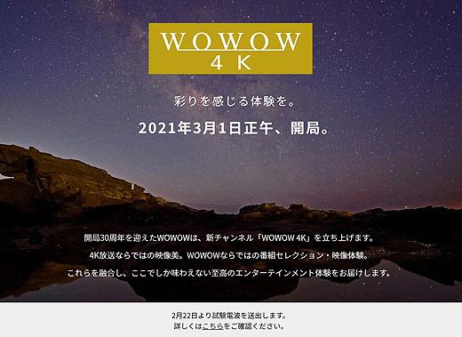 4k wowow