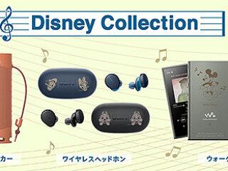 ソニーストア限定モデル『Disney Collection』に新規デザインのウォークマン『A100シリーズ/Sシリーズ』が登場!