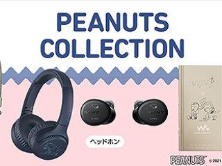 ウォークマンやワイヤレスヘッドホン、スピーカーに好きなキャラを刻印できる!『PEANUTS Collection』に新デザインが登場!