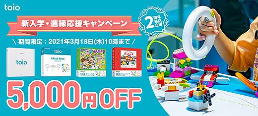 対象製品が5,000円OFF!『toio発売2周年記念キャンペーン』は3月18日(火)10時まで!