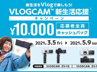 【締切間近】Vlogや自撮り機能搭載のデジタルカメラ『ZV-1』が1万円お得!『VLOGCAM 新生活応援キャンペーン』は5月9日まで