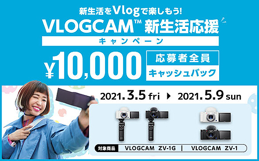 Vlog撮影機能を搭載したデジタルカメラ『ZV-1』が1万円キャッシュバック!「 VLOGCAM 新生活応援キャンペーン」開始!