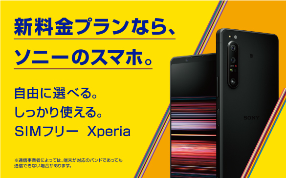 210301_store_xperia sp_xperia simfree_585_365