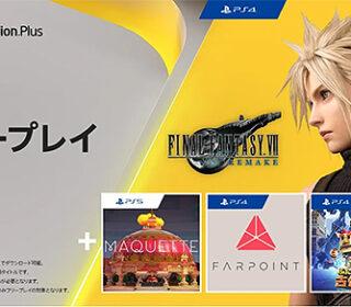PS Plus加入者限定、3月のフリープレイにPS4『FINAL FANTASY VII REMAKE』やPS5『Maquette』、PSVR『Farpoint』などが登場!