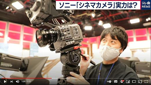 テレ東ニュースにてソニーの『Cinema Line FX6』が紹介