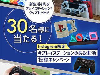 【3月28日まで】『プレイステーションのある生活』キャンペーンでプレステグッズが当たる!公式Instagramで開催中!