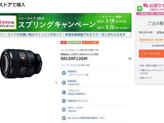【先行予約開始】G Master初!開放F値1.2の大口径標準単焦点レンズ『SEL50F12GM』受注開始!お得な購入方法!