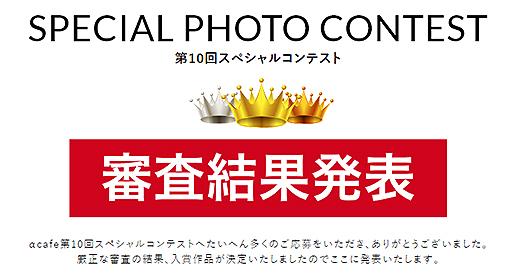 新しく「動画部門」が新設された「α cafeフォトコンテスト」の受賞作品が公開!