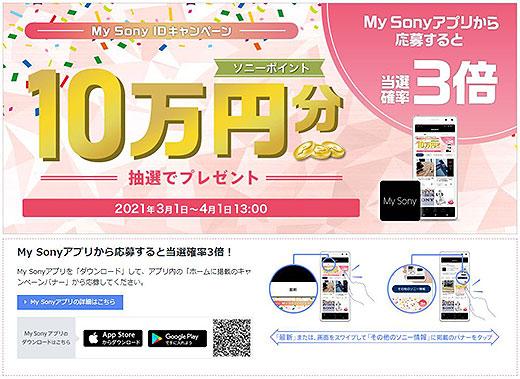 """My Sonyアプリで当選確率3倍!抽選で5名にお買物券""""10万円分""""プレゼント!『My Sony IDキャンペーン』のご案内"""