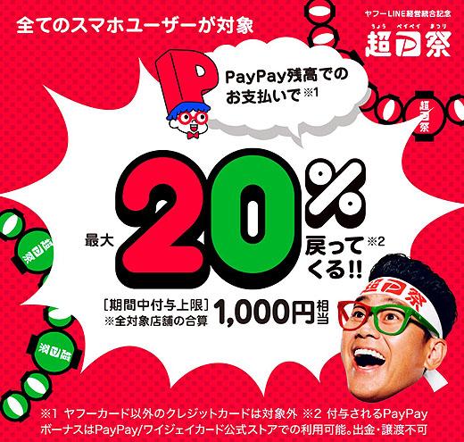 当店店頭でご利用いただけます『超PayPay祭』で20%還元スタート 3/27は100%還元も!
