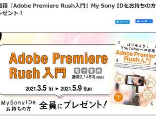 【締切間近】電子書籍『Adobe Premiere Rush 入門』無料プレゼントキャンペーンは5月9日まで!