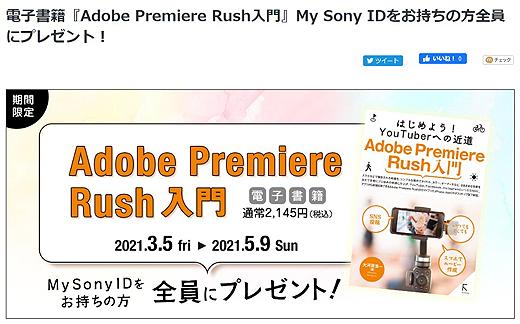 My Sony IDをお持ちの方に『Adobe Premiere Rush 入門』プレゼント!