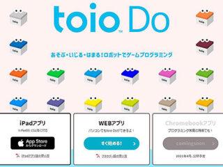 ロボットトイ「toio」より、誰でも簡単にロボットを使ったゲームが作れる無料のプログラミングサービス 「toio Do(トイオ・ドゥ)」登場!