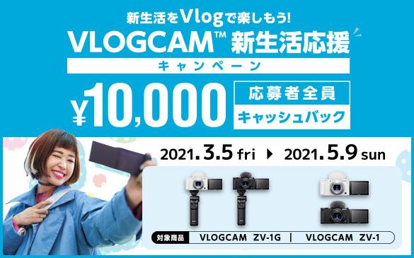 vlogcam_210305