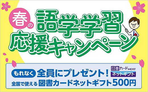 【締切間近】図書カードネットギフト500円分がもれなく貰える!ソニーストア『春の語学学習応援キャンペーン』は4月12日まで