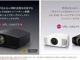 【新製品】ダイナミックHDRエンハンサー搭載!4K HDRホームシアタープロジェクター 『VPL-VW875』『VPL-VW275』発売
