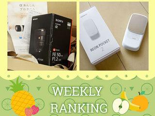 【ランキング】注目度UP!4/24~4/30までの1週間で人気を集めた記事TOP7