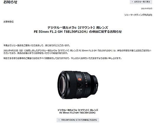 """デジタル一眼カメラ""""α """"用レンズ『SEL50F12GM』が予想を大幅に上回る人気で納期が9月下旬に!供給に関するお知らせ"""