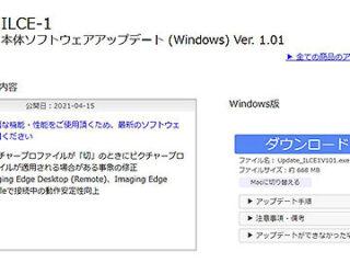 ミラーレス一眼カメラ『α1』本体ソフトウェアアップデート『Ver. 1.01』のご案内
