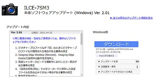 ミラーレス一眼カメラ『α7S3』本体ソフトウェアアップデート『Ver. 2.01』で様々な事象の修正