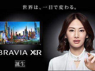 【5分でわかる】人の脳のように映像を認識するプロセッサー「XR」搭載の新シリーズBRAVIA XR新登場&全6シリーズ22機種発表!お得な購入方法