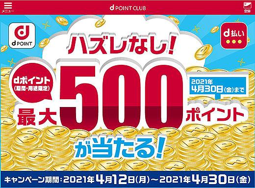 【期間限定】dポイント『ハズレなし!最大で500ポイントが当たるキャンペーン』のご案内