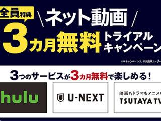 【期間限定】2021年新型モデルも対象!SONYの4Kテレビ購入でHulu・U-NEXT・TSUTAYA Tのネット動画が3ヵ月無料!