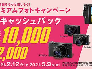 【締切間近】対象の『RX100シリーズ』が最大1万円キャッシュバック!『プレミアムフォトキャンペーン』は5月9日まで!