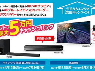新モデルも対象!『ソニーおうちエンタメ応援キャンペーン』で8K/4Kブラビアと4Kブルーレイレコーダー・サウンドバーが最大5万円キャッシュバック